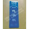 供应订做北京工商大学图书馆代书板,订做亚克力代书板厂家
