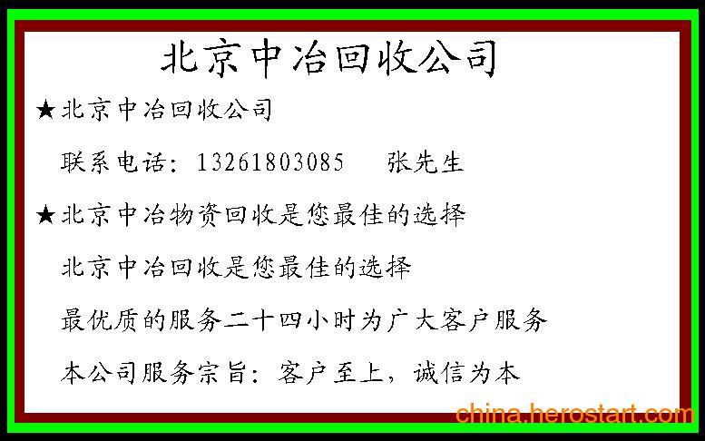 供应北京硬质合金回收型号,北京合金钢回收