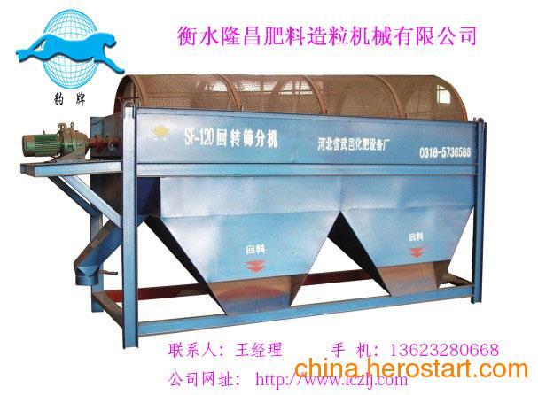 供应豹牌滚筒筛分机 肥料筛分设备 造粒机械