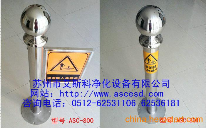 供应防爆人体静电释放器 人体静电消除球 触摸式静电泄放球柱易燃易爆场合适用ASC-800有警示标识牌