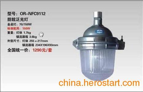 供应海洋王NFC9112防眩泛光灯