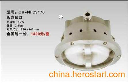 供应海洋王NFC9176长寿顶灯