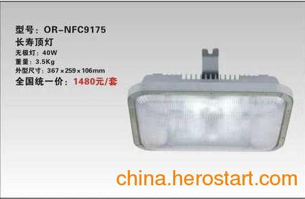 供应海洋王NFC9175长寿顶灯