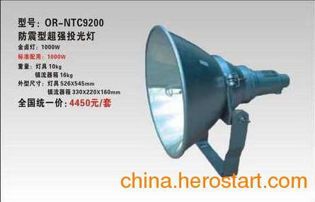 供应海洋王NTC9200防震型超强投光灯