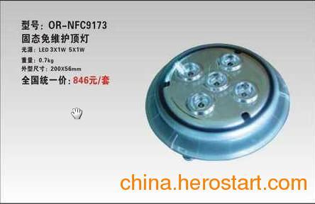 供应海洋王NFC9173固态免维护顶灯