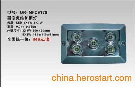 供应海洋王NFC9178固态免维护顶灯