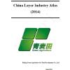 供应China Layer Industry Atlas (2014)