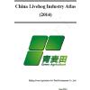 供应China Livehog Industry Atlas (2014)