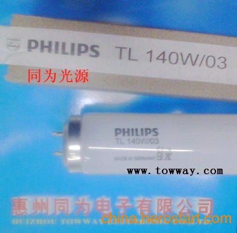 特价供应 紫外线灯-飞利浦PHILIPS TL140W/03进口晒版灯管