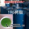 供应196树脂 高强度树脂 玻璃钢胶水 修补树脂