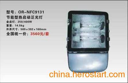 供应海洋王NFC9131节能型热启动泛光灯