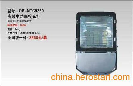 供应NTC9230高效功率投光灯