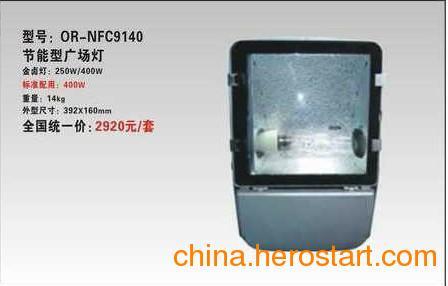 供应NFC9140-节能型广场灯
