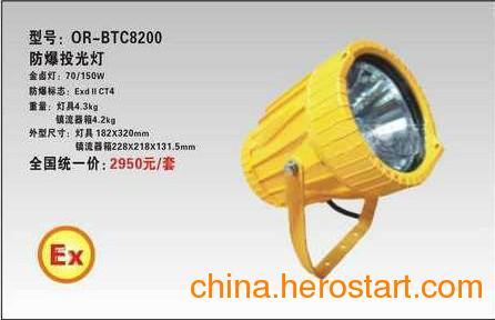 供应BTC8200防爆投光灯