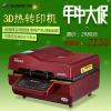 供应3D热转印机 数码热转印机器 3d手机壳热转印机