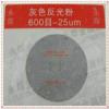 供应反光粉用于印刷、印花中使用方法