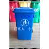 供应销售240升垃圾桶 120升垃圾桶 360升塑料垃圾桶