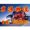 供应北京到邯郸空车配货、配货车