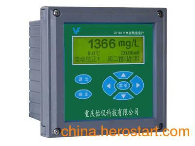 供应ZO-90中文显示工业在线浊度计