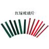 供应三棱镜玻璃板/双色水位计玻璃板/红绿玻璃片-硼硅玻璃