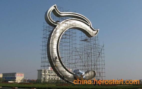 供应不锈钢城市标志雕塑景观雕塑