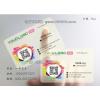 供应D塑料名片设计印刷_最潮、最时尚的个人名片