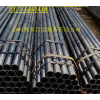 供应50直缝焊管