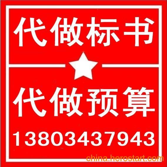 供应北京专业做投标书 北京代写投标书 服务全国