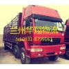 供应兰州到北京货运专线 兰州到北京物流公司