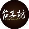 厦门台工坊特色茶饮加盟feflaewafe