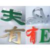 供应福州有机字水晶字制作公司 福州有机水晶字制作 广告字制作