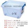 供应销售塑料整理箱 安徽整理箱 浙江整理箱 绍兴整理箱