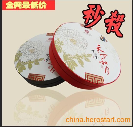 供应月饼盒报价、高档月饼礼盒包装设计