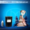 供应红叶杰液体高品质模具硅胶