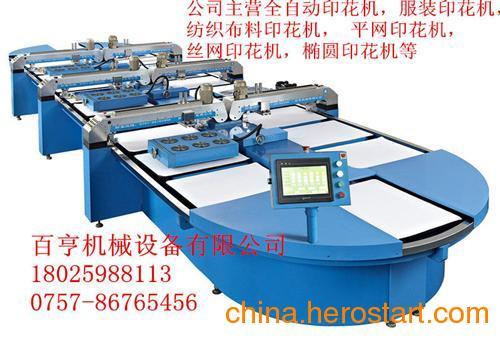 供应8色印花机