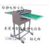 供应清洁机/板面清洁机/卷材清洁机/滚轮清洁机/导光板清洁机/膜片清洁.