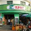供应加盟南国食品店