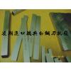 供应进口ASSAB白钢刀 进口瑞典白钢刀