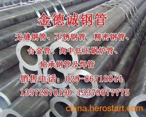 供应临夏无缝钢管|天水机械加工用厚壁无缝钢管(图)|金德诚钢铁