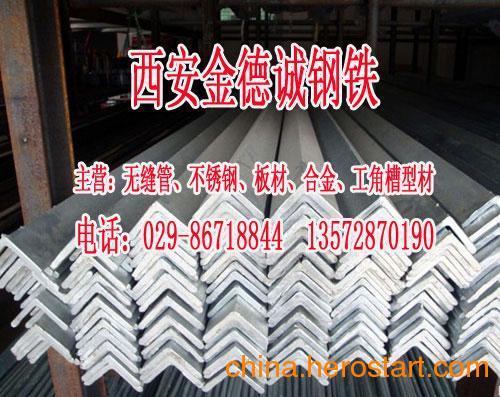 供应榆林镀锌角钢|西安镀锌角铁现货|西安40*4镀锌角钢价格