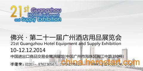 供应2014第二十一届广州酒店用品展览会