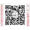 供应北京iPhone5S进水发烫机身发热耗电快维修多少钱换主板多少钱