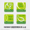 供应内蒙古二连浩特办理ISO9001质量管理体系认证