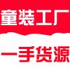 供应杭州童装一件代发货源