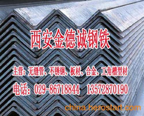 供应西安镀锌角铁厂家直销_西安50镀锌角铁销售_延安角铁