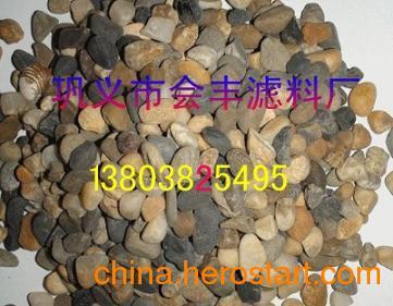 河南焦作鹅卵石(砾石)滤料厂家HF会丰期待与您供应