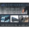 冷轧耐腐蚀钢,武汉钢宁科贸,冷轧耐腐蚀钢供应商