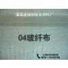 ?供应02 04 06 08玻璃纤维布 玻璃钢增强布 防腐 耐高温