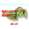 供应A20永合兴油泵