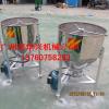 供应小型不锈钢搅拌混合机